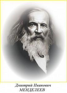 Счастье Дмитрия Менделеева